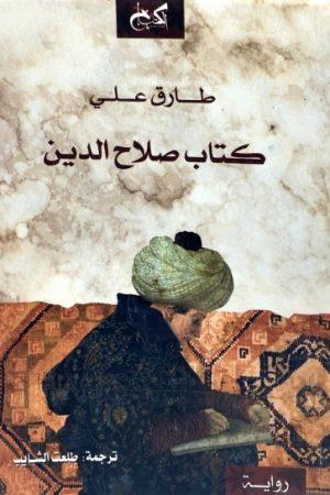 كتاب صلاح الدين